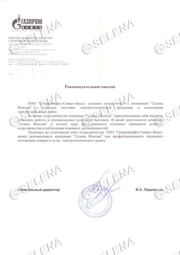 Газпромнефть-СЗ, ООО