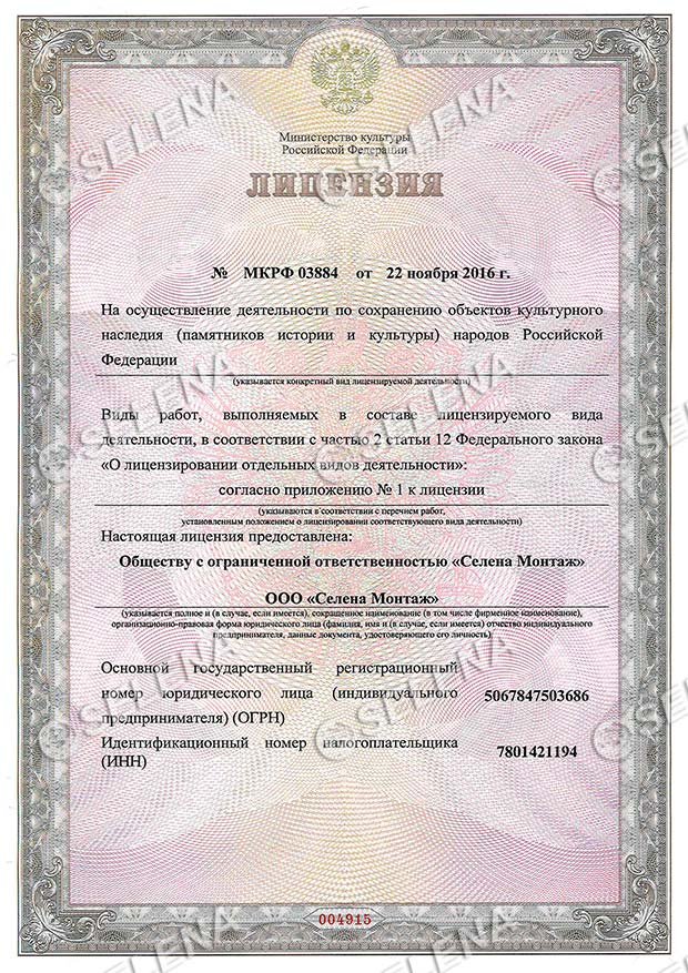 Лицензия Министерства Культуры РФ-1