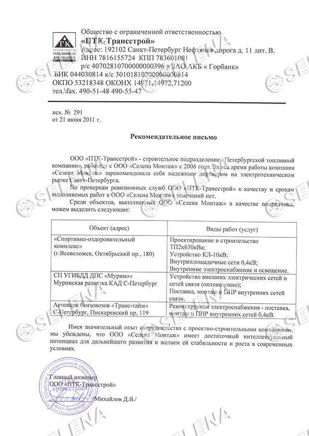 ПТК-Трансстрой, ООО