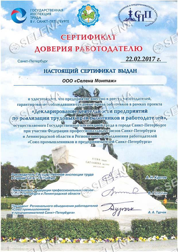 Сертификат доверия работадателю 2017